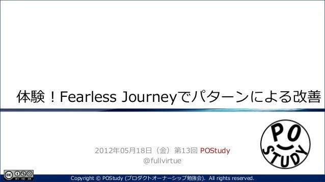 『体験!Fearless Journeyでパターンによる改善』第13回 POStudy 〜プロダクトオーナーシップ勉強会〜