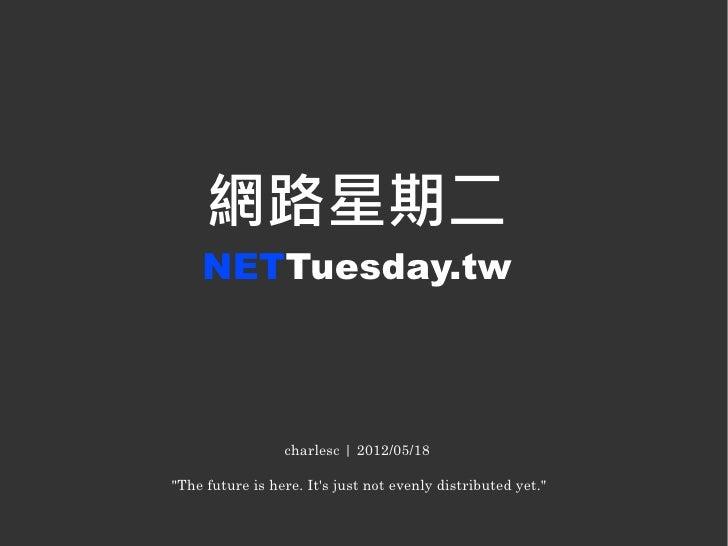 網路星期二 介紹