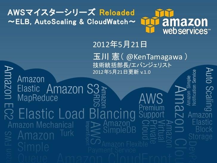 ELB & CloudWatch & AutoScaling - AWSマイスターシリーズ