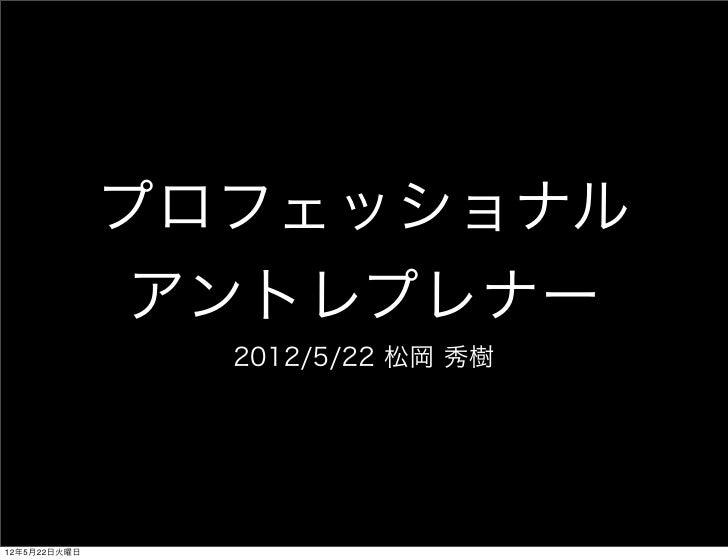 輪読会2012 05 22_matsuoka