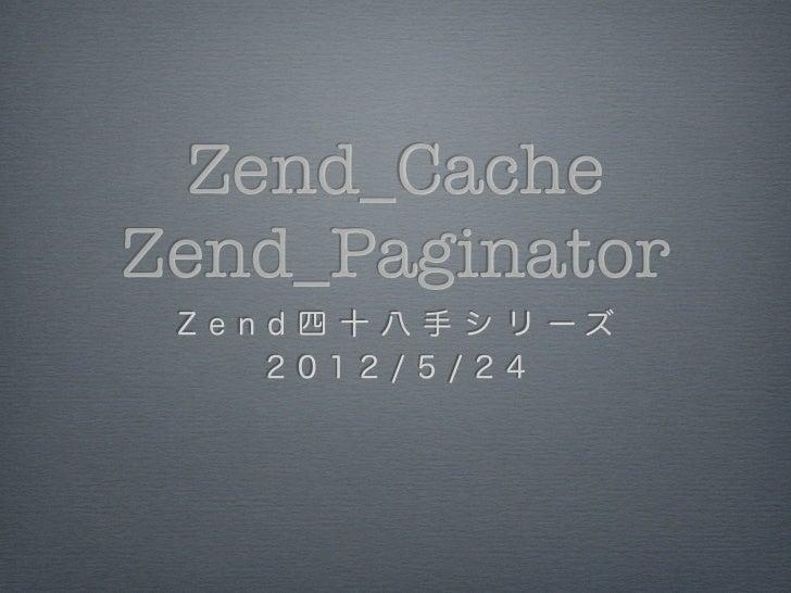 Zend四十八手シリーズ Zend_Cache Zend_Paginator