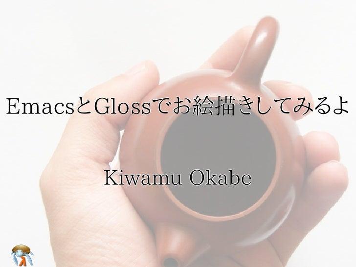 EmacsとGlossでお絵描きしてみるよ     Kiwamu Okabe