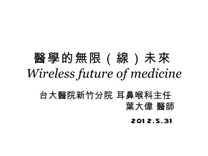 醫學的無限(線)未來
