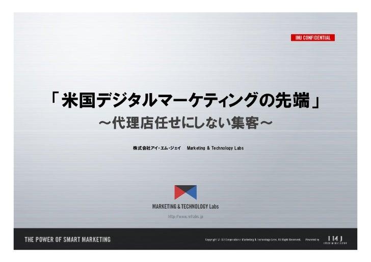 「米国デジタルマーケティングの先端」   ~代理店任せにしない集客~     株式会社アイ・エム・ジェイ   Marketing & Technology Labs
