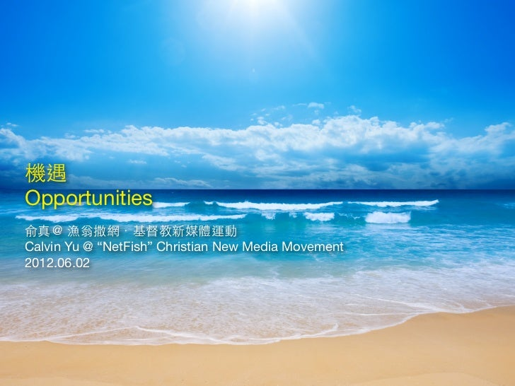 "機遇Opportunities俞真@ 漁翁撒網.基督教新媒體運動Calvin Yu @ ""NetFish"" Christian New Media Movement2012.06.02"