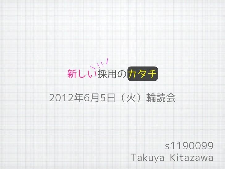 輪読会2012 0605 kitazawa