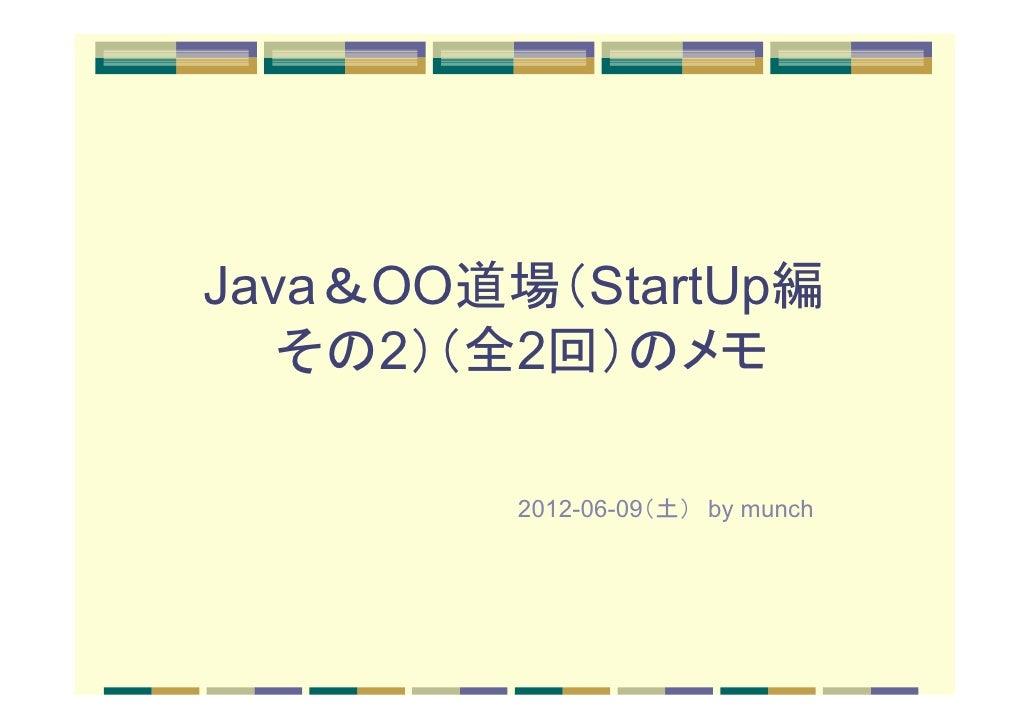 20120609 java oo道場(ネタのメモ)