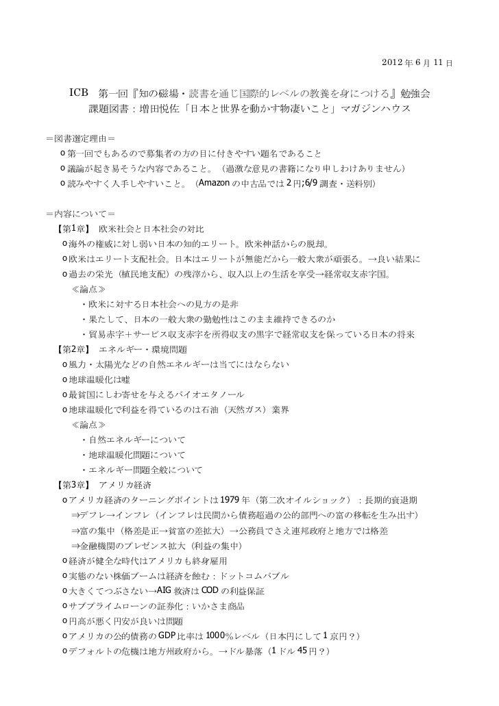 2012 年 6 月 11 日  ICB 第一回『知の磁場・読書を通じ国際的レベルの教養を身につける』勉強会     課題図書:増田悦佐「日本と世界を動かす物凄いこと」マガジンハウス=図書選定理由= o 第一回でもあるので募集者の方の目に付きや...