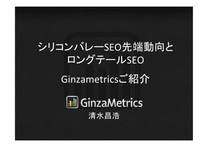 アメリカSEO先端動向とwebツール活用講座_Ginzametrics清水資料_20120627