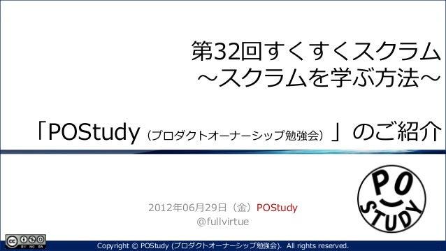 『POStudy(プロダクトオーナーシップ勉強会)のご紹介』第32回 すくすくスクラム