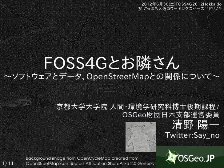 2012年6月30(土)FOSS4G2012Hokkaido                                                            於 さっぽろ大通コワーキングスペース ドリノキ         ...