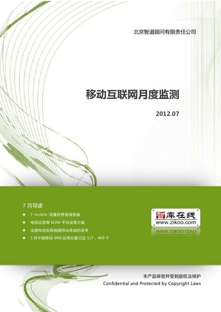 北京智道顾问有限责任公司                        移动互联网月度监测                                                   2012.077 月导读   T-mobile 流...