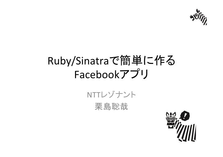 Ruby/Sinatraで簡単に作る     Facebookアプリ     NTTレゾナント        栗島聡哉