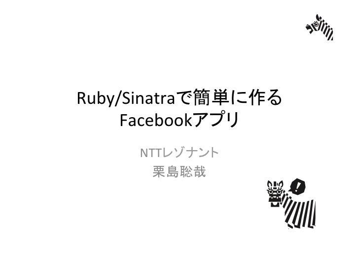 ruby、sinatraで作るfacebookアプリ