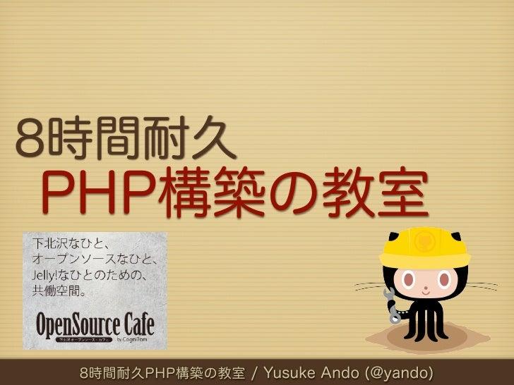 8時間耐久PHP構築の教室 8時間耐久PHP構築の教室 / Yusuke Ando (@yando)