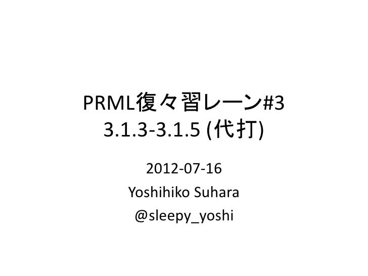 PRML復々習レーン#3  3.1.3-3.1.5 (代打)      2012-07-16    Yoshihiko Suhara     @sleepy_yoshi