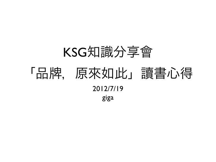 KSG知識分享會「品 ,原來如此」讀書心得     2012/7/19        giga