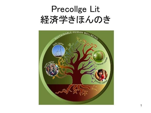 1 Precollge Lit 経済学きほんのき