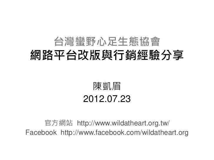 [網路星期二] 非營利組織網站剖析:網站文案大不同-實例剖析:蠻野心足網路行銷