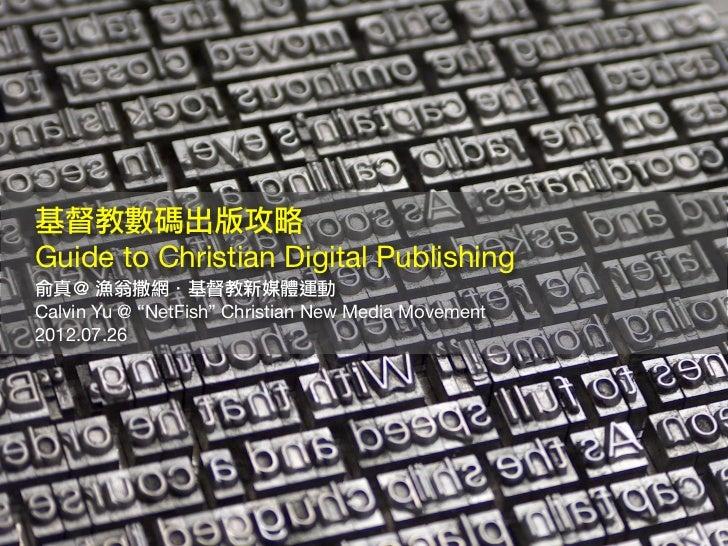 """基督教數碼出版攻略Guide to Christian Digital Publishing俞真@ 漁翁撒網.基督教新媒體運動Calvin Yu @ """"NetFish"""" Christian New Media Movement2012.07.26"""