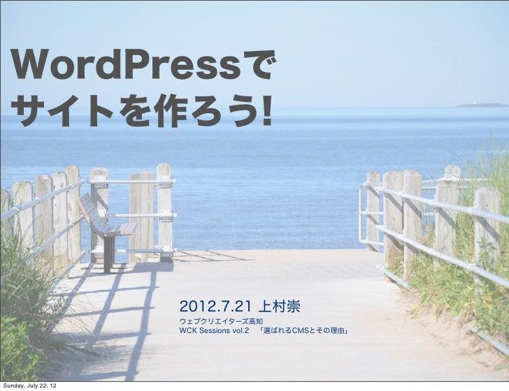 WordPressで  サイトを作ろう!                      2012.7.21 上村崇                      ウェブクリエイターズ高知                      WCK Session...