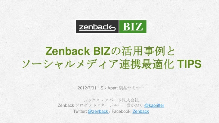 Zenback BIZの活用事例とソーシャルメディア連携最適化 TIPS