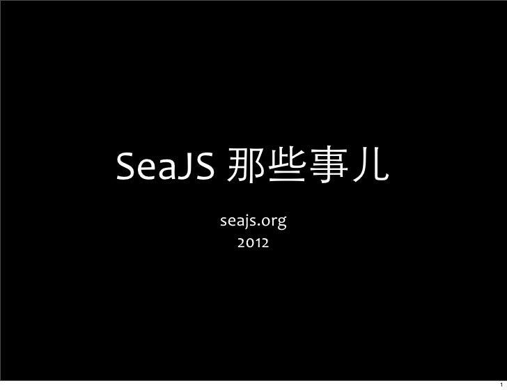 SeaJS 那些事儿    seajs.org      2012                1