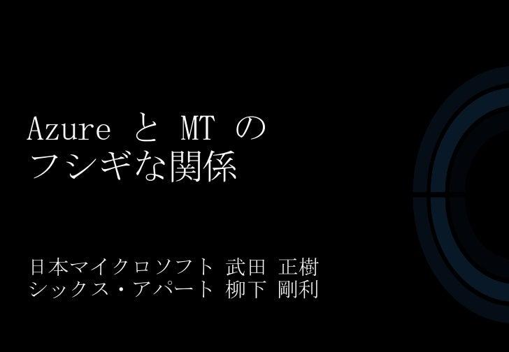 Azure と MT のフシギな関係