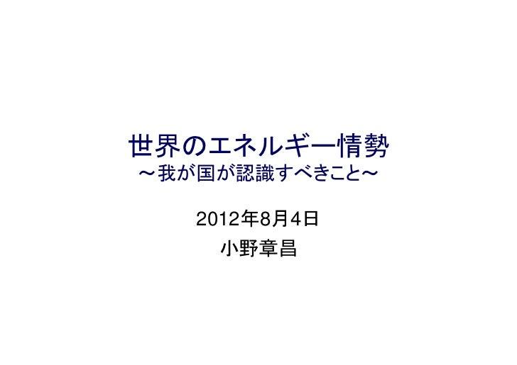 20120804小野章昌さんシンポジウム講演資料