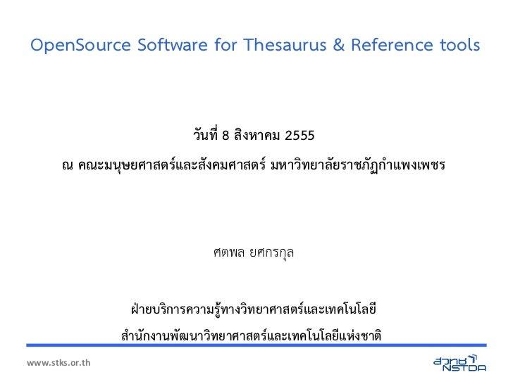 OpenSource Software for Thesaurus & Reference tools                                                วนที่  8 สิงหาคม 25งหาค...