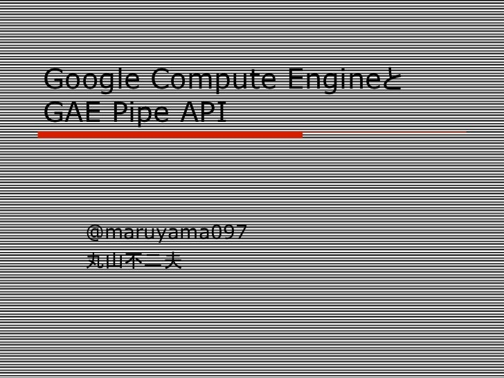 Google Compute EngineとGAE Pipeline API