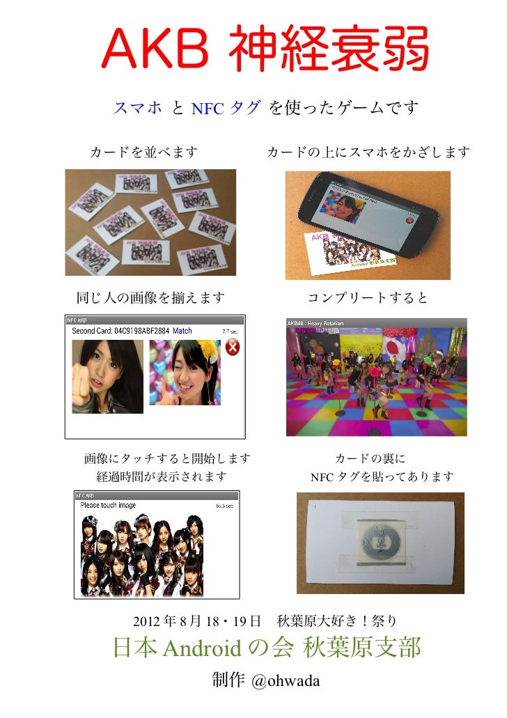AKB 神経衰弱     スマホ と NFC タグ を使ったゲームです      カードを並べます     カードの上にスマホをかざします  同じ人の画像を揃えます           コンプリートすると   画像にタッチすると開始します   ...