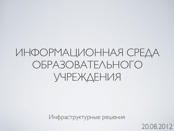 20120820 intel ios