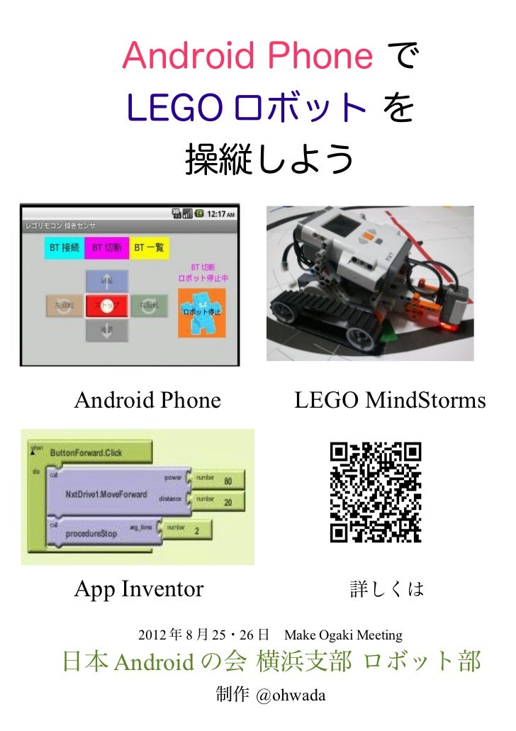 Android Phone で     LEGO ロボット を        操縦しよう                                             Android Phone   LEGO MindStorms A...