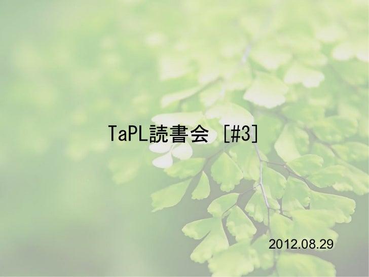 TaPL読書会 [#3]               2012.08.29