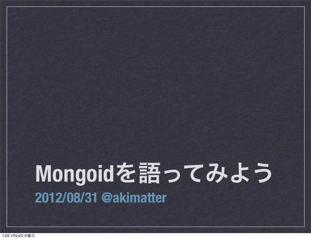 Mongoidを語ってみよう              2012/08/31 @akimatter13年1月24日木曜日