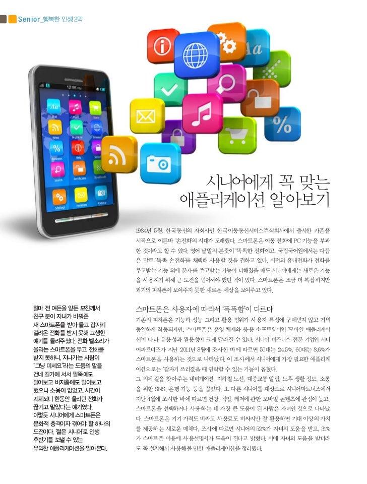 Senior _행복한 인생 2막                                     시니어에게 꼭 맞는                                   애플리케이션 알아보기            ...