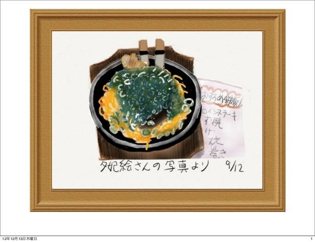 「art」201209制作