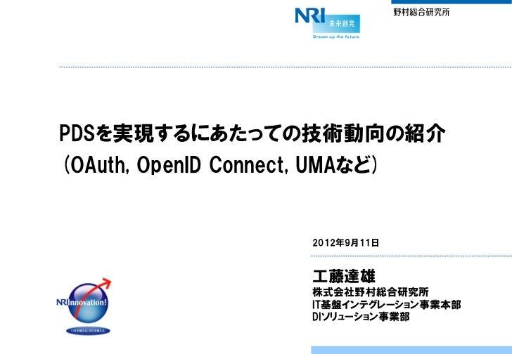 PDSを実現するにあたっての技術動向の紹介(OAuth, OpenID Connect, UMAなど)                       2012年9月11日                       工藤達雄           ...