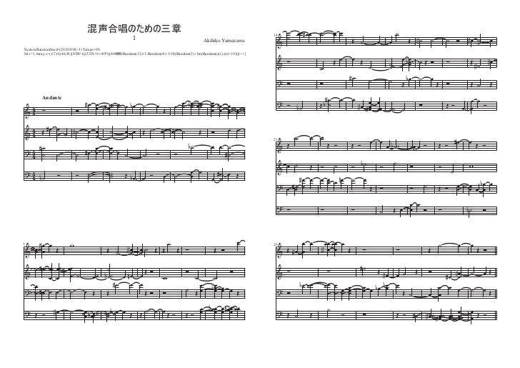 混声合唱のための三章