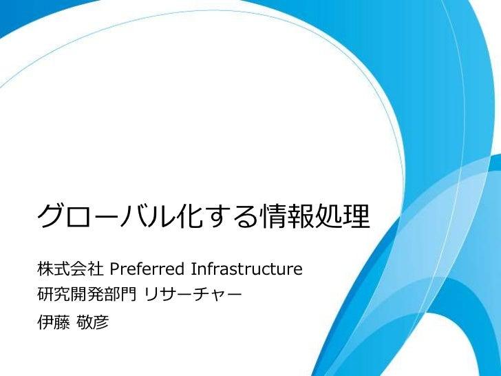 Session2:「グローバル化する情報処理」/伊藤敬彦