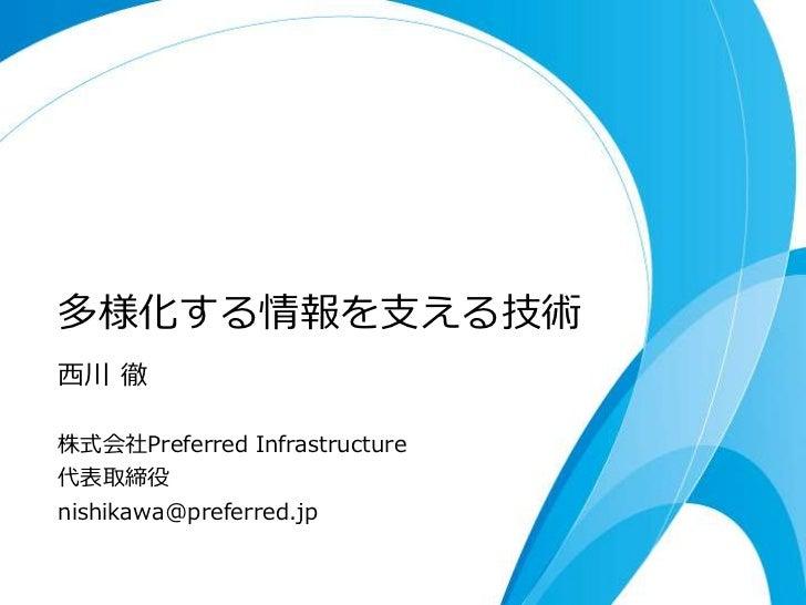 多様化する情報を支える技術西川 徹株式会社Preferred Infrastructure代表取締役nishikawa@preferred.jp