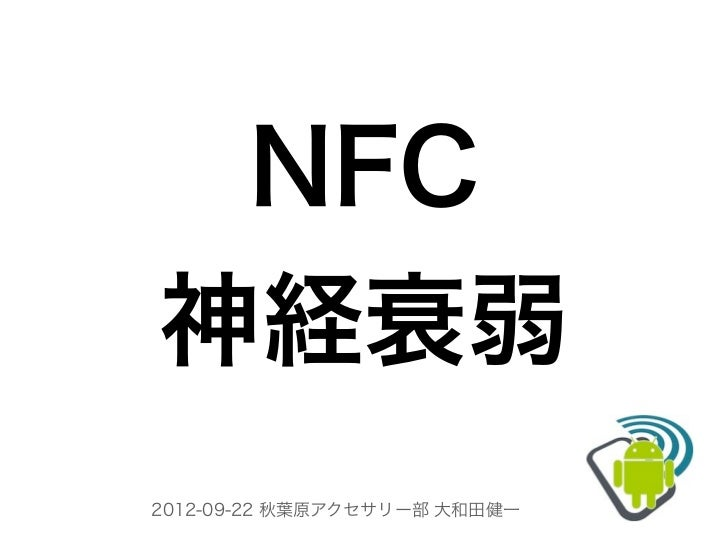 20120922 NFC Concentration in Android akihabara