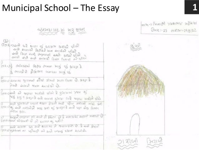 essay on education system