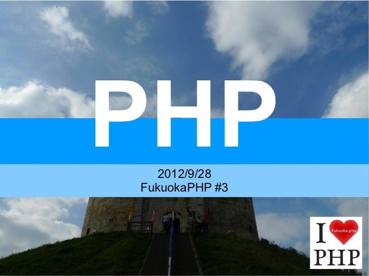 PHP  2012/9/28FukuokaPHP #3