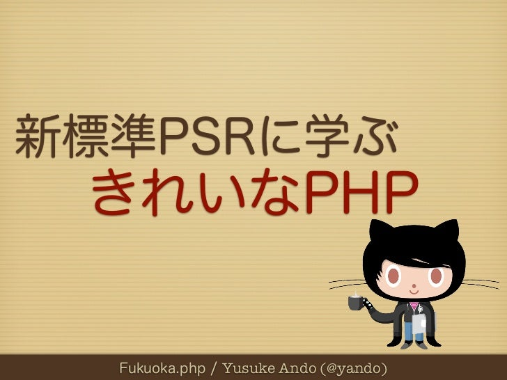 新標準PSRに学ぶ きれいなPHP  Fukuoka.php / Yusuke Ando (@yando)
