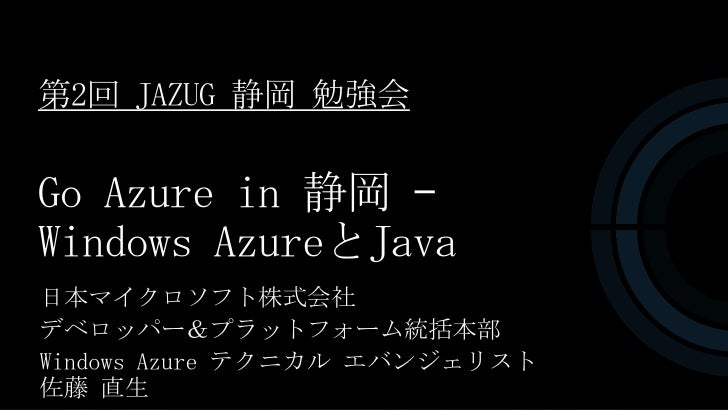 [第2回JAZUG静岡勉強会] Go Azure in 静岡 - Windows AzureとJava