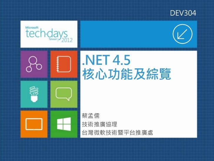 201209 tech days .net 4.5 核心功能及綜覽