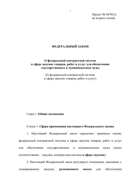 Запрос котировок конкурс аукцион
