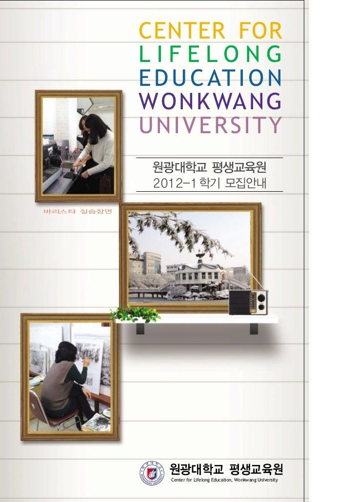2012학년도 1학기 원광대학교 평생교육원 모집안내